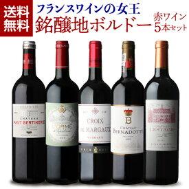 1本当たり2,400円(税込) 送料無料銘醸地ボルドー 赤 5本セット赤 ワイン セット フランス オーメドック マルゴー 飲み比べ 長S