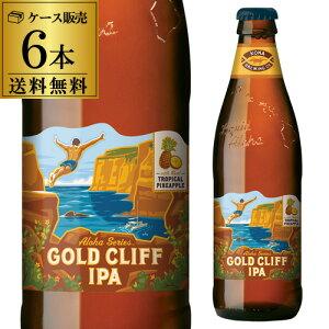 【送料無料】コナビール ゴールドクリフ(パイナップル)IPA 瓶 6本 アメリカ ハワイ 輸入ビール