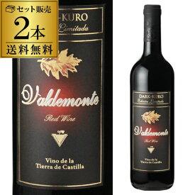 【エントリーP5倍 マラソン中】バルデモンテ ダーク レッド 2本セット 長S 赤ワイン