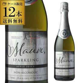 送料無料 モーヴ スパークリング アップルジュース 750ml×12本入ケース ノンアルコールワイン シャンパン アルコールフリー Alc.0% 長S