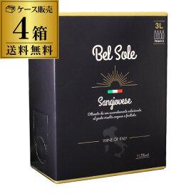 送料無料 箱ワイン ベルソーレ サンジョベーゼ 3L BIB×4箱入 イタリア ボックスワイン BOX 赤ワイン 辛口 長S