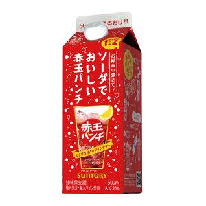【最大1,500円OFFクーポン】サントリー ソーダでおいしい赤玉パンチ パック 500ml Alc.16% ARPCP