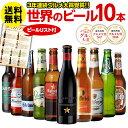 【誰でもP5倍 10/20限定】景品付き 送料無料 世界のビールを飲み比べ♪人気の海外ビール10本セット【71弾】ビールセッ…