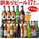 【誰でもP5倍 10/15限定】キャッシュレス5%還元対象品賞味2019/12/31のギフト解体訳あり品 海外ビール17本+モレッティグラスセット [世界のビールセット][飲み比べ][詰め合わせ][輸入ビール][アウトレット][在庫処分][長S]