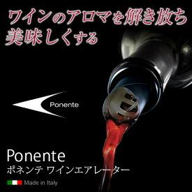 ポネンテ ワインエアレーター PONENTE Wine Aerator ポアラー 軽量 ワイングッズ ワインアクセサリー 業務用 家庭用 長S
