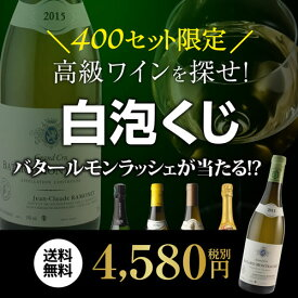【送料無料】高級ワイン・シャンパンを探せ! 白泡くじ第3弾バタールモンラッシェが当たるかも!?【先着400セット】[ワイン 福袋][ワイン くじ][ラモネ] [ブルゴーニュ][ロワール][白 ワイン][シャンパン]
