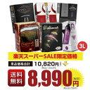 送料無料 《箱ワイン》6種類の赤箱ワインセット85弾!【セット(6箱入)】赤ワイン セット ボックスワイン BOX BIB 長S …