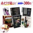 送料無料 《箱ワイン》6種類の赤箱ワインセット86弾!【セット(6箱入)】赤ワイン セット ボックスワイン BOX BIB 長S …