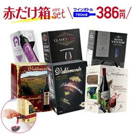 送料無料 《箱ワイン》6種類の赤箱ワインセット86弾!【セット(6箱入)】赤ワイン セット ボックスワイン BOX BIB 長S 赤ワインセット