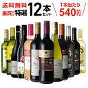 【誰でもP5倍 10/20限定】送料無料 金賞入り特選ワイン12本セット 205弾ワインセット ギフト 長S