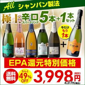 1本当り なんと667円(税別) 送料無料 すべてシャンパン製法 超コスパ!極上辛口スパークリング5本+1本セット (合計6本) 13弾!スパークリングワインセット シャンパンセット 長S