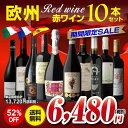 1本当り648円(税別) 送料無料 欧州赤ワイン10本セット特選 赤ワイン 10本セット 2弾 ワインセット 赤 辛口 赤泡 フラ…