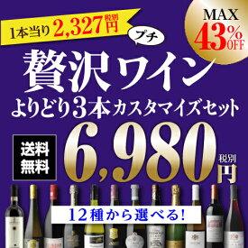 送料無料 MAX43%OFF 好みで選べる!よりどり『プチ贅沢ワイン』3本 カスタマイズセット シーン、好みにあわせて 組み合わせ自由♪ アソート ワインセット 6,980円均一 赤 白 泡 シャンパン シャンパーニュ フランス イタリア ドイツ 虎