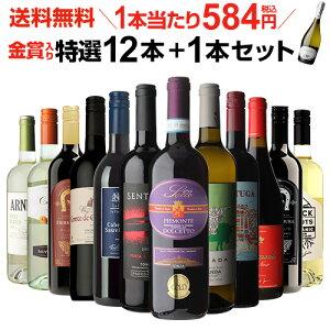 1本あたり584円(税込) 送料無料 金賞入り特選ワイン12本+1本セット(合計13本) 228弾 ワイン 飲み比べ ワインセット 白ワインセット 赤ワインセット 辛口 フルボディー ミディアムボディ HTC