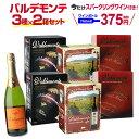 ボトル換算375円(税別) 送料無料 赤箱ワイン 3種×2箱セット おまけで『バルデモンテ ブリュット』1本付き!バルデモ…