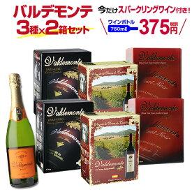 ボトル換算375円(税別) 送料無料 赤箱ワイン 3種×2箱セット おまけで『バルデモンテ ブリュット』1本付き!バルデモンテ/バルデモンテ ダーク/バルデモンテ ピノ・ノワール 長S