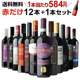1本あたり584円(税込) 送料無料 赤だけ!特選ワイン12本+1本セット(合計13本) 第173弾 ワイン 赤ワインセット ミディアムボディ 極上の味 金賞受賞 飲み比べ HTC