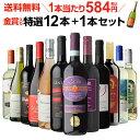 1本あたり584円(税込) 送料無料 金賞入り特選ワイン12本+1本セット(合計13本) 230弾 ワイン 飲み比べ ワインセット 白…