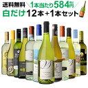 1本当たり なんと584円(税込) 送料無料 白だけ特選ワイン12本+1本セット(合計13本) 113弾 白ワインセット 辛口 白ワイ…