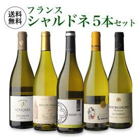 【誰でもワインP10倍 マラソン限定】1本当たり2,000円(税別) 送料無料フランス産 シャルドネ 飲み比べ 5本セット白 ワイン セット 長S