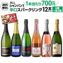 1本当り700円(税込) 送料無料 『おつまみ牡蠣スモーク』付き! すべてシャンパン製法 極上辛口 スパークリングワイン …