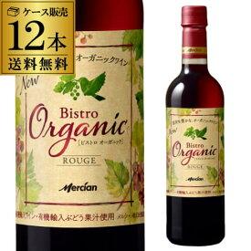 1本当たり523円(税込) 送料無料 メルシャン ビストロ オーガニック ルージュ 720ml 12本入オーガニック 自然派 BIO 赤 ワイン 辛口 国産 ケース