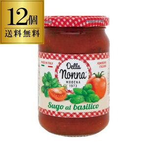 デラノンナ パスタソース トマト&バジル(2〜3人前) 280g×12個 瓶 デラ ノンナ ソース イタリア nakato 長S