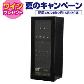 ワイン付★ルフィエール C55BD 55本 ワインセラー コンプレッサー式 家庭用 業務用 2温度帯 1年保証 送料設置無料 日本酒セラー