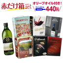 【500円クーポン】利用でボトル換算420円 送料無料 《箱ワイン》6種類の赤箱ワインセット115弾 赤ワイン セット 赤 ボ…