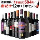 1本あたり584円(税込) 送料無料 赤だけ!特選ワイン12本+1本セット(合計13本) 第174弾 ワイン 赤ワインセット 金賞 飲…