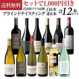 1本当たり1,247 円(税込) 送料無料 ソムリエ試験対策用ブラインドテイスティング白ワイン6本赤ワイン6本 計12本セット第1弾 750ml 12本入各産地飲み比べ 白赤ワインセット