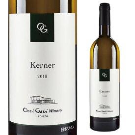 オチガビ ケルナー 2019オチガビワイナリー 750ml日本 日本ワイン 国産ワイン 北海道 やや辛口 白ワイン 長S
