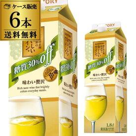 送料無料 あす楽 時間指定不可 酸化防止剤無添加のおいしいワイン。糖質30%オフ(白)サントリー 1.8L 6本入白 ワイン 紙パック ケース RSL wine_DM1W