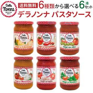 送料無料 お好みで選べるデラノンナ パスタソース6個セット 280g×6個 1個当たり426円(税抜) パスタ ソース トマト nakato 長S