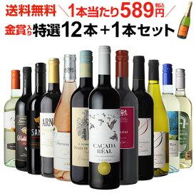 1本あたり589円(税込) 送料無料 金賞入り特選ワイン12本+1本セット(合計13本) 231弾 ワイン 飲み比べ ワインセット 白ワインセット 長S
