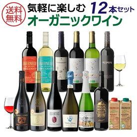 1本当たり825円(税込) 送料無料 オーガニックワイン 12本セット+2本おまけ付き 第8弾 自然派ワイン ビオ BIO ヴァン ナチュール オーガニックワイン 赤ワイン 白ワイン スパークリングワイン 長S