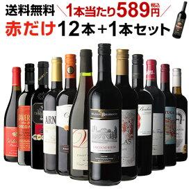 1本あたり589円(税込) 送料無料 赤だけ!特選ワイン12本+1本セット(合計13本) 第176弾 ワイン 赤ワインセット 金賞 飲み比べ 家飲み 長S