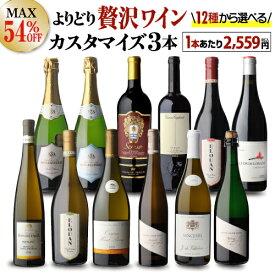 送料無料 MAX54%OFF 好みで選べる!よりどり『プチ贅沢ワイン』3本 カスタマイズセット シーン、好みにあわせて 組み合わせ自由♪ アソート ワインセット 赤 白 泡 シャンパン シャンパーニュ フランス イタリア 長S【ポイント対象外】