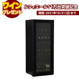 ワイン★ルフィエール C55BD 55本 ワインセラー コンプレッサー式 家庭用 業務用 2温度帯 1年保証 送料設置無料 日本酒セラー