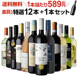 1本あたり589円(税込) 送料無料 金賞入り特選ワイン12本+1本セット(合計13本) 232弾 ワイン 飲み比べ ワインセット 白ワインセット 長S ハロウィン
