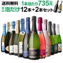 1本あたり735円(税込) 送料無料シャンパン製法&金賞入り! 『辛口泡だけ』特選 スパークリングワイン 12本+2本セット…