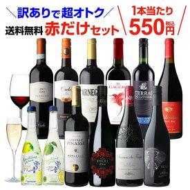 【誰でもP3倍 10/20限定】送料無料 訳あり セット 12,507円→6,600円税込 訳ありワイン(ハーフ)2本入り 赤だけ10本 特選 ワインセット54弾 (合計12本)赤ワインセット ミディアムボディ アウトレット 長S