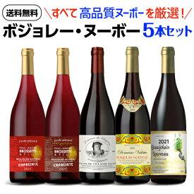 予約 送料無料 ボジョレー ヌーボー5本セット2021高品質ヌーヴォーだけ厳選ワイン セット ヌーボー セット 新21
