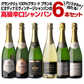 【送料無料】 グランクリュ ブラン ド ブラン シャンパン入 こだわり抜いた高級辛口シャンパン6本セット 第23弾 シャンパーニュ シャンパン 飲み比べ ギフト 長S 【ポイント対象外】