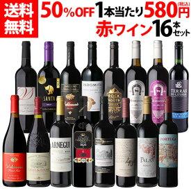 【誰でもP3倍 10/20限定】1本当たり580円(税込) 送料無料 目玉ワイン入り!赤ワイン 16本セット ワイン 赤ワインセット ミディアムボディ フルボディ 極上の味 金賞受賞 プレゼントセット ギフト 長S Pオススメワイン
