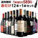 1本あたり589円(税込) 送料無料 赤だけ!特選ワイン12本+1本セット(合計13本) 第177弾 ワイン 赤ワインセット ミディ…