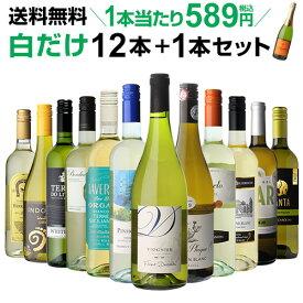 1本当たり なんと589円(税込) 送料無料 白だけ特選ワイン12本+1本セット(合計13本) 114弾 白ワインセット 辛口 白ワイン シャルドネ 家飲み 長S