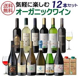 1本当たり832円(税込) 送料無料 オーガニックワイン 12本セット+2本おまけ付き 第9弾 自然派ワイン ビオ BIO ヴァン ナチュール オーガニックワイン 赤ワイン 白ワイン スパークリングワイン 長S