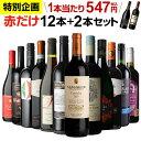 《 ご愛顧感謝 特別企画 11/1まで 》1本あたり547円(税込) 送料無料 赤だけ!特選ワイン12本+2本セット(合計14本) 第1…