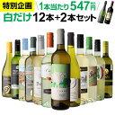 《 ご愛顧感謝 特別企画 11/1まで 》1本当たり なんと547円(税込) 送料無料 白だけ特選ワイン12本+2本セット(合計14本…